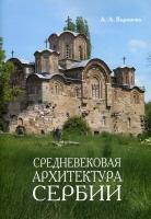 Средневековая архитектура Сербии