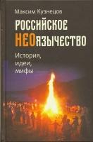 Российское неоязычество. История, идеи, мифы