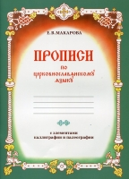 Прописи по церковнославянскому языку с элементами каллиграфии и палеографии
