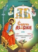 Сперва Аз да Буки. Церковнославянская азбука