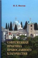 Современная практика православного благочестия в 2-х томах