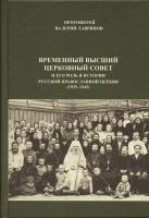Временный Высший Совет и его роль в истории Русской Православной Церкви (1925-1945)