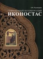 Современный петербургский иконостас