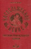 Богослужебное пение Русской Православной Церкви 2 тома.