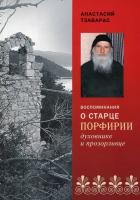 Воспоминания о старце Порфирии духовнике и прозорливце