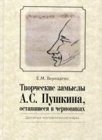 Творческие замыслы А. С. Пушкина, оставшиеся в черновиках