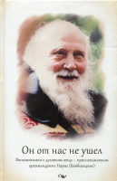 Он от нас не ушел. Воспоминания о духовном отце-приснопамятном архимандрите Науме (Байбородине)