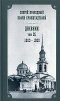 Дневник Том 25 1883-1890