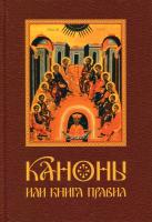 Каноны или Книга Правил св.Апостол, св.Соборов, Вселенских и Поместных , и Св.Отец