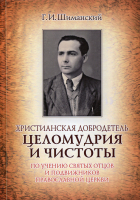 Собрание трудов в 5 томах.
