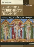 Эгзегетика Священного Писания: Каппадокийские отцы. Учебное пособие