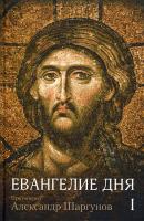 Евангелие дня. Толкование Евангелия на каждый день богослужебного года в 2-х томах