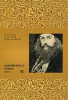 Аскетические опыты в двух томах