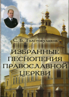 Избранные песнопения Православной Церкви. Для хора без сопровождения