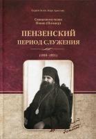 Священномученик Иоанн (Поммер). Пензенский период служения (1918-1921) В 2-х книгах