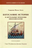 Богословие истории и актуальные проблемы экклезиологии