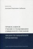 Православное учение о толковании Священного Писания. Лекции по библейской герменевтике