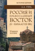 Россия и православный Восток (Х - начало ХХ вв.)