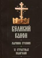 Великий канон. Мариино стояние. 12 Страстных Евангелий