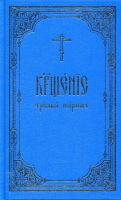 Крещение: требный сборник