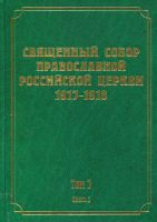 Документы Священного Собора ПРЦ 1917-1918 гг. Том 7 книга 1