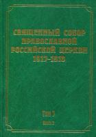Документы Священного Собора ПРЦ 1917-1918 гг. Том 7 книга 2