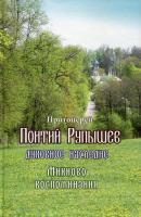 Протоиерей Понтий Рупышев. Духовное наследие. Михново воспоминание