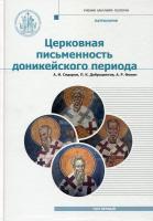 Патрология. Церковная письменность доникейского периода