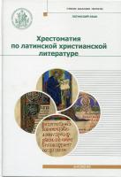 Хрестоматия по латинской христианской литературе с приложением латинско-русского словаря
