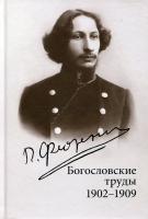Богословские труды 1902-1909 г.г.