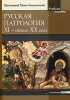 Русская патрология: XI - начало XX века