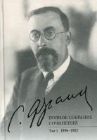 Полное собрание сочинений. Том.1. 1896-1902 г.г.