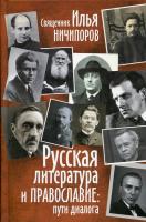 Русская литература и православие: пути диалога