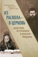 Из раскола - в Церковь. Житие мученика Алексия Зверева