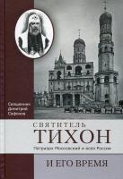 Святитель Тихон, Патриарх Московский и всея России, и его время