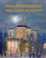 Спасо-Преображенский собор в Санкт-Петербурге