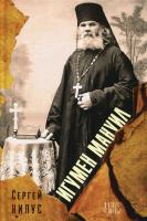Игумен Мануил