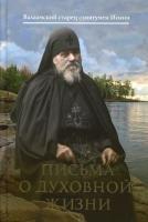 Письма о духовной жизни. Валаамский старец схиигумен Иоанн (Алексеев)