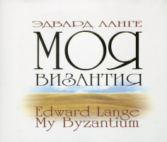 CD Моя Византия