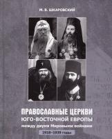 Православные Церкви Юго-Восточной Европы между двумя мировыми войнами 1918-1939 годы