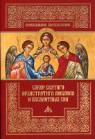 Собор святого Архистратига Михаила и Бесплотных сил
