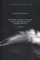 Положение духовного сословия в церковной публицистике середины XIX века. Монография