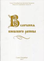 Величания Киевского распева