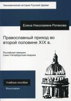 Православный приход во второй половине XIX в. Российская империя, Санкт-Петербургская епархия