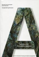 Тысяча лет Русского Афона