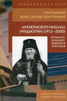 Архиепископ Михаил (Мудьюгин) (1912-2000): музыкант, полиглот, инженер и богослов