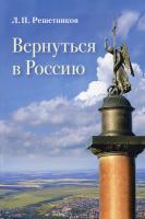 Вернуться в Россию