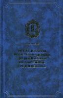 Исследования по истории Церкви, Древнерусское и славянское средневековье. Сборник