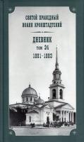 Дневник Том 24 1881-1883