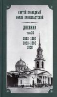 Дневник Том 26 1890-1894; 1896-1898; 1908